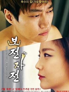 LIKE FATHER LIKE SON bo-jeon ja-jeon, 보전자전 2016