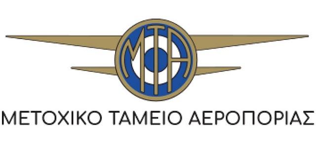Το Μετοχικό Ταμείο Αεροπορίας Καινοτομεί προς την Ορθή Ασφαλιστικά Κατεύθυνση