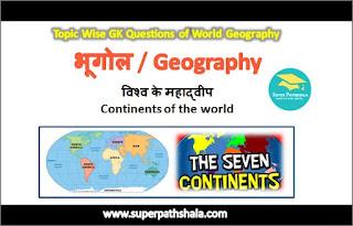 विश्व के महाद्वीप GK Questions SET 1
