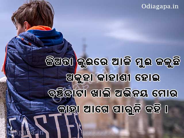 Odia Love sad Status Top Shayari Download