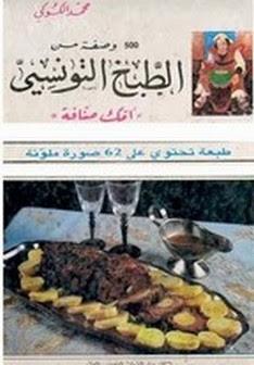 كتاب 500 وصفة من الطبخ التونسي - محمد الكوكي