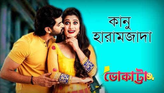 Kanu HaramzadaSong Lyrics by Om And Elina from Bhokatta Bengali Movie