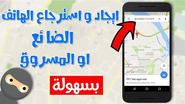 5 خطوات لارجاع هاتفك المسروق