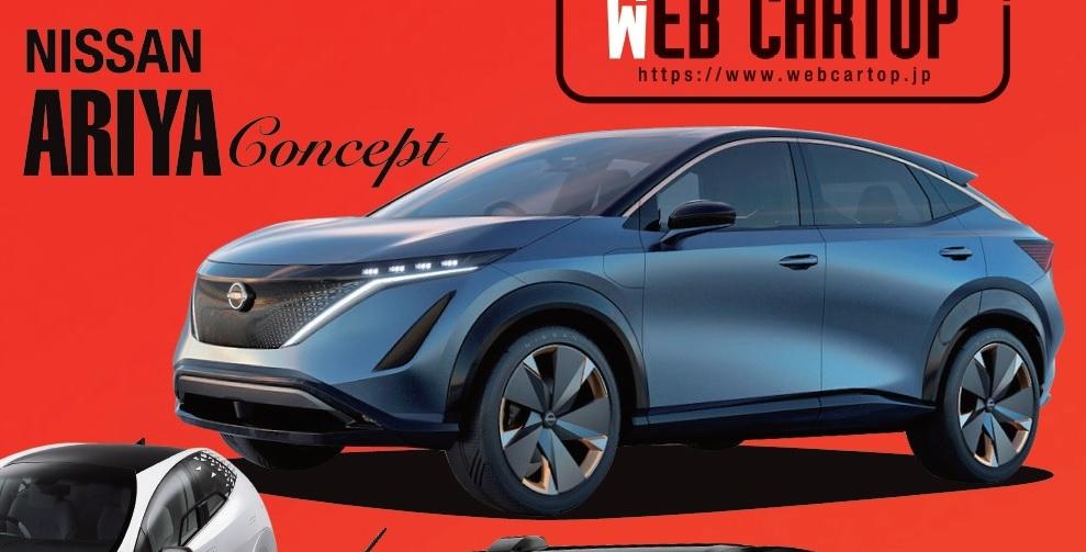 2019 - [Nissan] Ariya Concept 0.0013