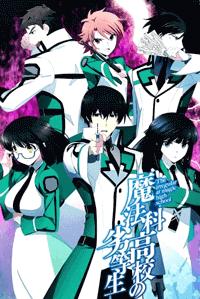 جميع حلقات الأنمي Mahouka Koukou no Rettousei مترجم