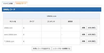 DNSレコード画面が操作できるようになっていることを確認