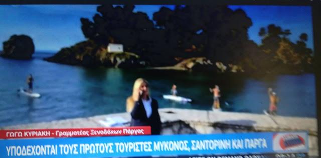"""Γλαφυρή και ακριβής υπήρξε η σημερινή συνέντευξη της Κας Γεωργίας Κυριακη,Γραμματέα της Ένωσης Ξενοδόχων Πάργας και μέλος της Τουριστικής Προβολής του Δήμου Πάργας,στο κανάλι του MEGA και συγκεκριμένα στην εκπομπή""""MEGA"""