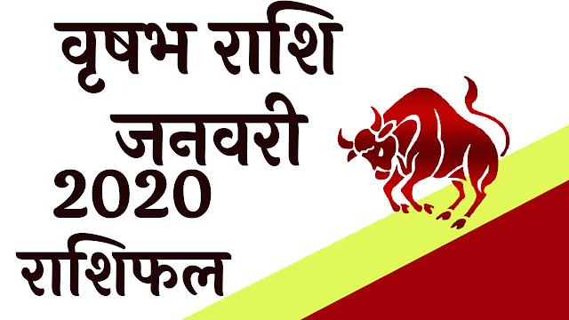 वृषभ राशि जनवरी 2020 राशिफल | Vrishabh Rashi |TAURUS Predictions for JANUARY 2020 Rashifal