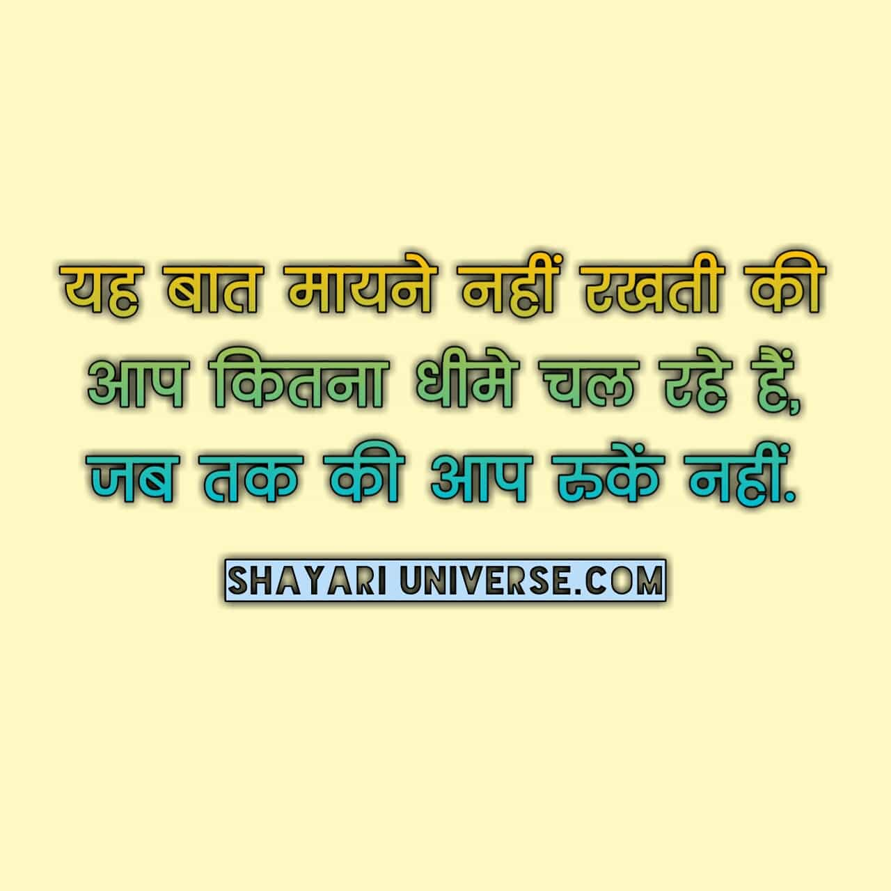 thought of the day hindi