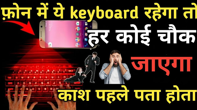 LED Lighting Keyboard kese use kare apne phone me