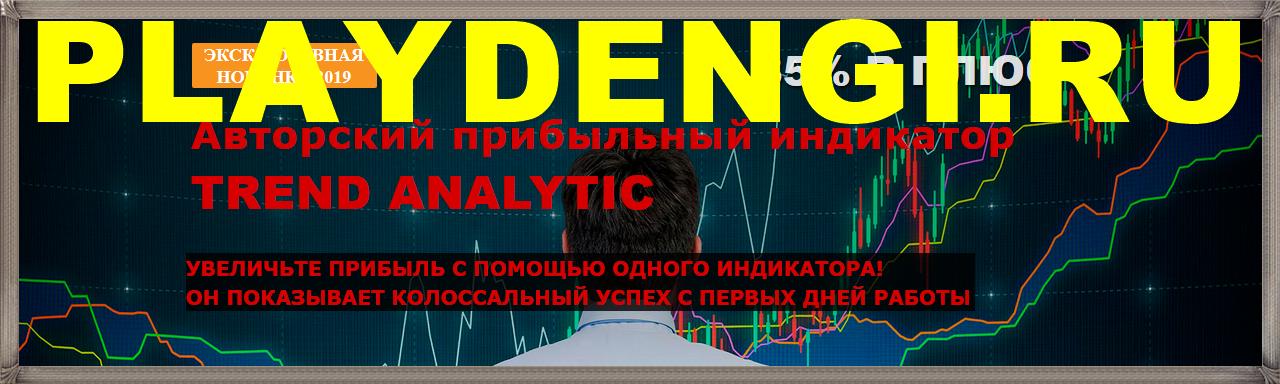 TREND ANALYTIC — Уникальный прибыльный индикатор