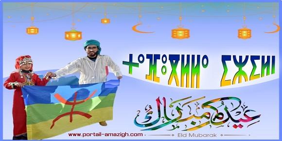 تهنئة العيد عيد مبارك سعيد 2020