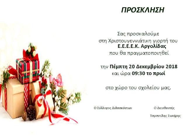 Χριστουγεννιάτικη γιορτή του Ε.Ε.Ε.Ε.Κ. Αργολίδας