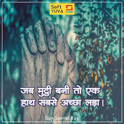 Best Unity Quotes in Hindi with Images  एकता पर सर्वश्रेष्ठ सुविचार, अनमोल वचन