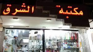فروع ورقم خدمة عملاء مكتبة الشرق السعودية 1442