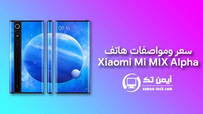مراجعة هاتف Xiaomi Mi MIX Alpha وكيفية الشراء