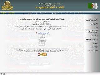 موقع تحميل الجريدة الرسمية الجزائرية pdf على الانترنت Algerian Newspapers SGG Algérie