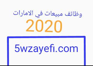 وظائف المبيعات في الامارات 2020