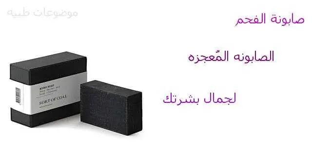 صابونة الفحم - صابون الفحم - سعر صابونة الفحم - فوائد صابونة  الفحم- مكونات صابونة الفحم