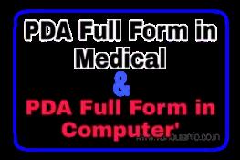 इस पोस्ट में हम आपको 'PDA Full Form in Medical और PDA Full Form in Computer' के बारे में जानकारी साझा करने वाले हैं।