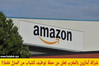"""شركة أمازون """"Amazon"""" تعلن عن حملة توظيف للشباب براتب خيالي"""
