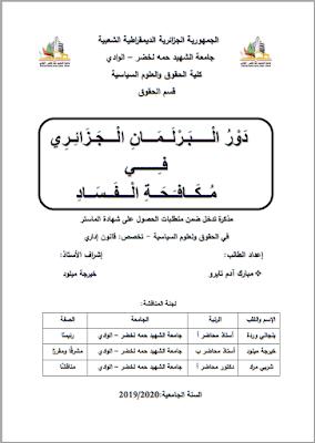 مذكرة ماستر: دور البرلمان الجزائري في مكافحة الفساد PDF