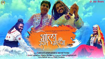 Bhola mast malang(Bhola Bhandari-2  )|Baba Hansraj Raghuwanshi | Suresh Verma