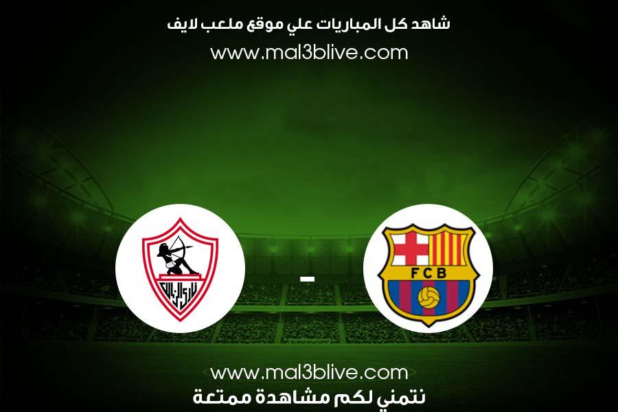 مباراة برشلونة والزمالك