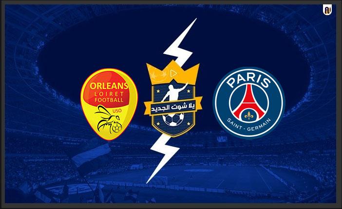 مشاهدة مباراة باريس سان جيرمان وأورليانز بث مباشر اليوم يلا شوت الجديد في المباراة الودية