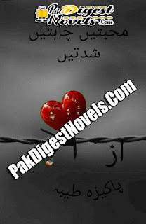 Mohabbatein Chahatein Shiddatein Complete Novel By Pakeeza Tayyaba