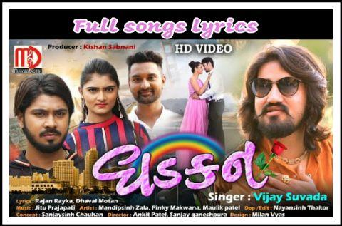 Vijay suvada new songs lyrics vijay suvada new song, vijay suvada new song 2019 lyrics, vijay suvada new song status, vijay suvada new song 2018 lyrics, vijay suvada new song 2019