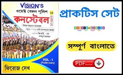 ওয়েস্ট বেঙ্গল পুলিশ কনস্টেবল প্রাক্টিস সেট বই পিডিএফ।West Bengal Police constable Practices set book pdf vi