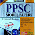 PPSC Sovled Past Papers Book by Imtiaz Shahid 61th Edition Free Download in PDF