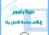 دورة بلوجر _ إضافة صفحة اتصل بنا  blogger _ contact us