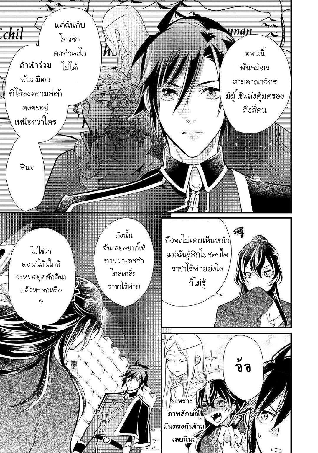 อ่านการ์ตูน Daites Ryou Koubouki ตอนที่ 26 หน้าที่ 34
