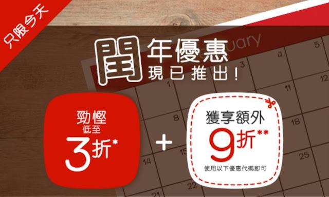 Hotels .com 9折【閏年優惠碼】,無指定信用咭限制,香港站適用,只限今日(2月28日)。