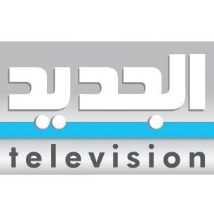 مشاهدة قناة الجديد بث مباشر