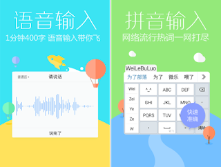 訊飛輸入法 App