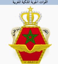 القوات الملكية الجوية: مباراة توظيف تلاميذ ضباط الصف- تقنيين متخصصين في عدة تخصصات.آخر أجل هو 20 أبريل 2017
