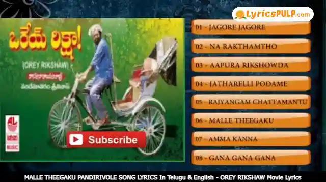 MALLE THEEGAKU PANDIRIVOLE SONG LYRICS In Telugu & English - OREY RIKSHAW Movie Lyrics