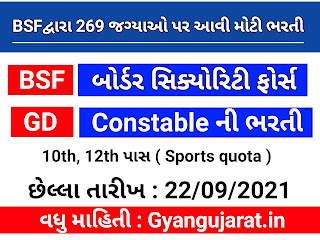 Border Security Force GD Constable Recruitment 2021