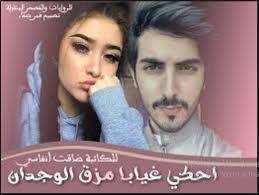 رواية احكي غيابا مزق الوجدان كاملة pdf -  ضاقت انفاسي