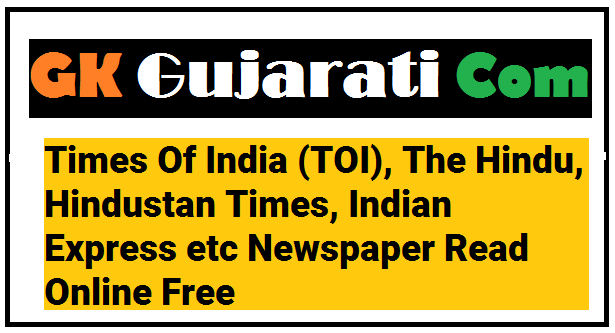 Times Of India (TOI), The Hindu, Hindustan Times, Indian Express etc Newspaper Read Online Free