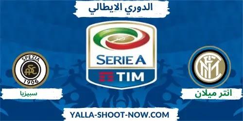 موعد مباراة إنتر ميلان و سبيزيا الدوري الإيطالي