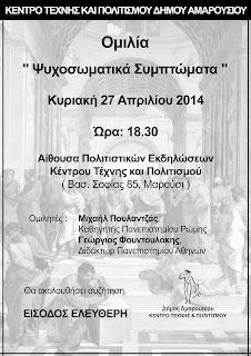 Ομιλία με τίτλο: «Ψυχοσωματικά Συμπτώματα» από το Κέντρο Τέχνης και Πολιτισμού Δήμου Αμαρουσίου
