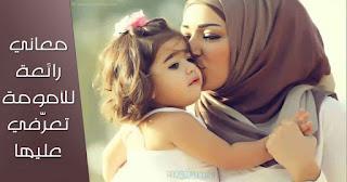 فيديو روعة, احساس الامومة, الأمومة, كلام جميل, عبارات عن الام قصيرة, تعريف الامومة, الامومه شي جميل, فيديو تحفيزي, Saudi, Kuwait, Qatar, Arabia, tunisia, mom, الحنان والرحمة, الام وحنانها, motherhood, تروي قصتها مع الأمومة, هكذا غيّرتني الأمومة, لا يستحقن الأمومة, متع عقلك, أفضل عشرة, أفضل 10, أجمل النساء, 10 أشياء, أكثر 10, متع دهنك, هل تعلم, ثقف نفسك, ممتع, أغرب 10, صور كوميدية, بنات, تعلم, لقطات مضحكة, معلومات عامة, للكبار فقط اختبار, عقلي, الغاز, انا اكره نفسي, اختبار الجمال