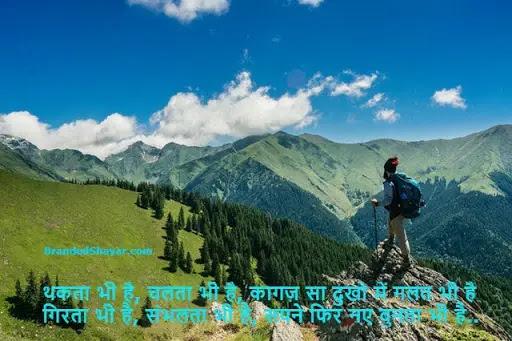 Success Shayari in Hindi for Students