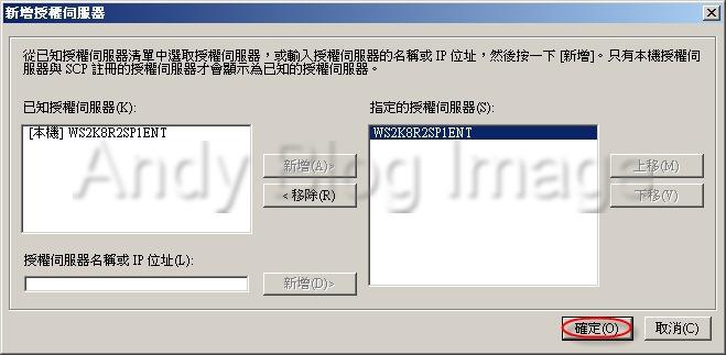 Andy 的隨手寫技術筆記本: 如何啟用及安裝 Windows Server 2008 R2 遠端桌面服務用戶端存取使用權 (RDS CAL)