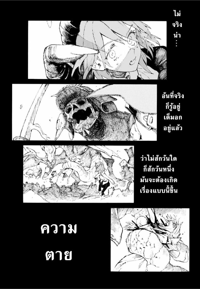 Fate/Grand Order: Epic of Remnant - Seven Duels of Swordsmasters - หน้า 38