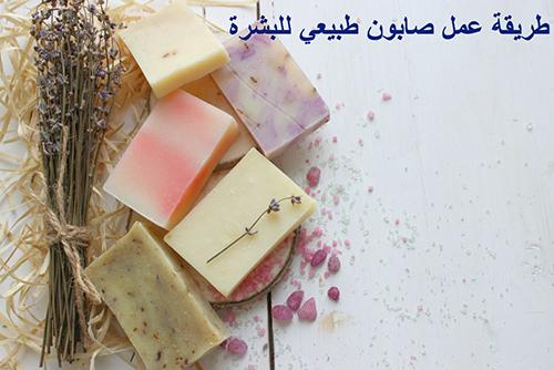 طريقة عمل صابون طبيعي للبشرة